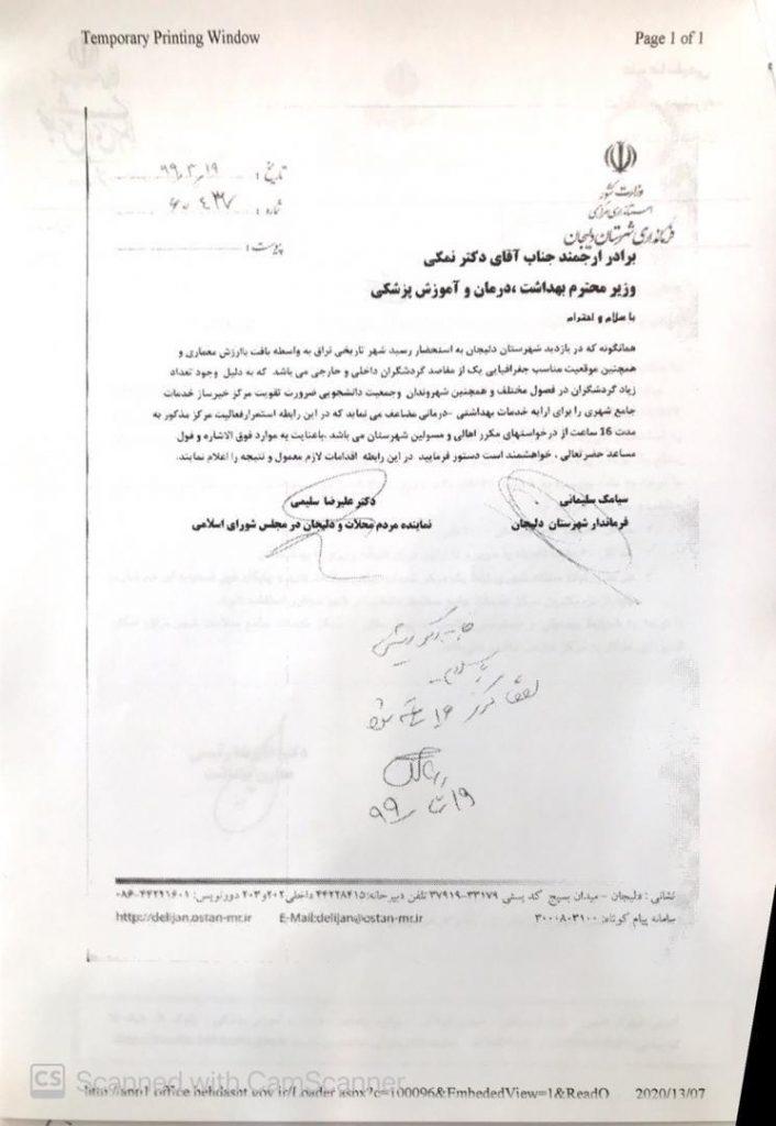 پیگیری درخواست تقویت مرکز خیرساز خدمات جامع شهری شهر تاریخی نراق توسط دکتر سلیمی از وزارت بهداشت و درمان