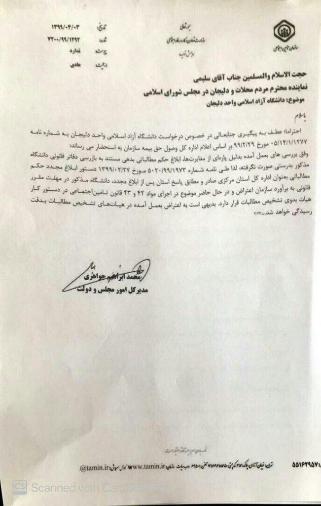 پیگیری درخواست دانشگاه آزاد اسلامی واحد دلیجان از طریق سازمان تامین اجتماعی کشور