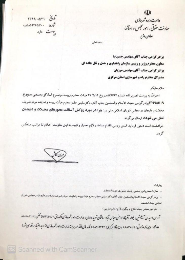 تذکر رسمی دکتر سلیمی به وزیر راه مبنی بر «چرا در مورد روکش آسفالت محورهای محلات و دلیجان تعلل میشود» و پاسخ وزارت راه
