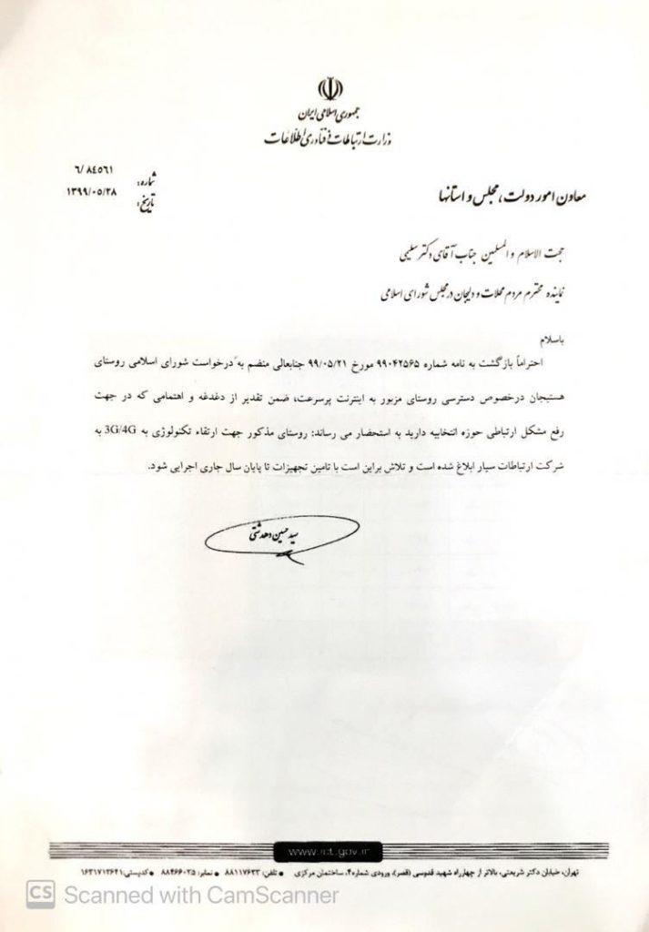 پیگیری دکتر سلیمی در خصوص درخواست شورای روستای هستیجان دلیجان مبنی بر دسترسی به اینترنت پر سرعت و پاسخ وزارت ارتباطات