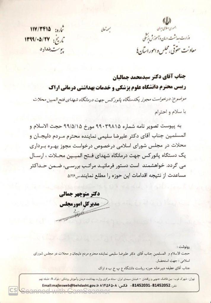 پیگیری دکتر سلیمی در خصوص درخواست مجوز یکدستگاه پانورکس جهت درمانگاه شهدای فتح المبین محلات و پاسخ وزارت بهداشت