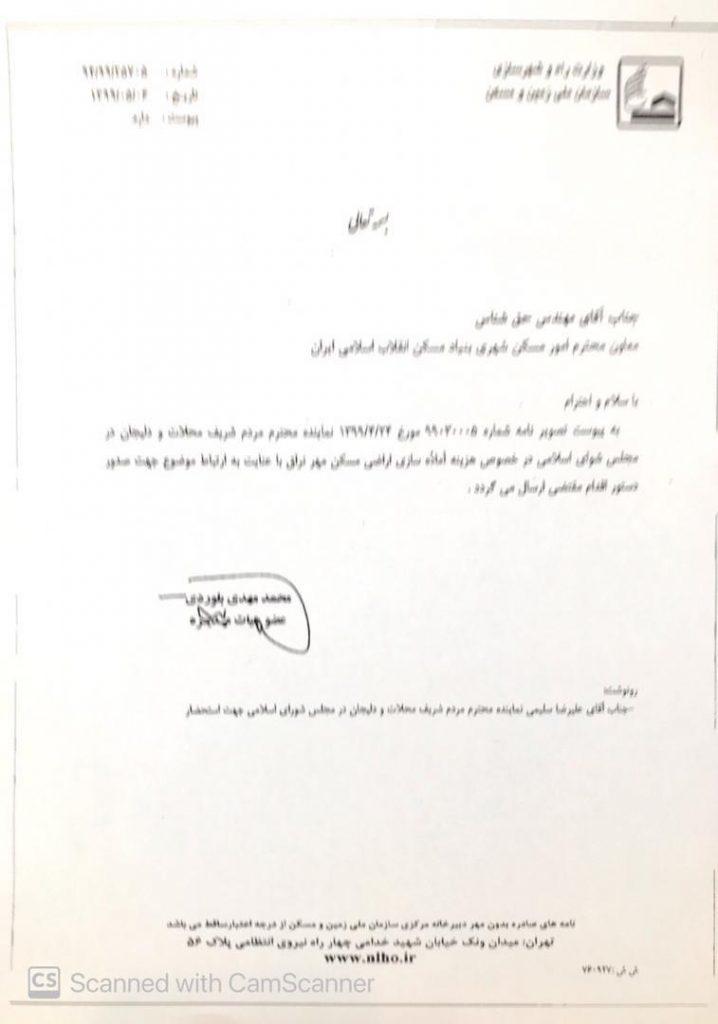 پیگیری دکتر سلیمی در خصوص هزینه آماده سازی اراضی مسکن مهر نراق و پاسخ وزارت راه و شهرسازی