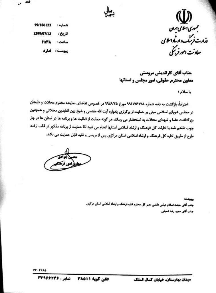 ن العابدین محلاتی و همچنین بزرگداشت علما و شهدای محلات و پاسخ وزارت ارشاد