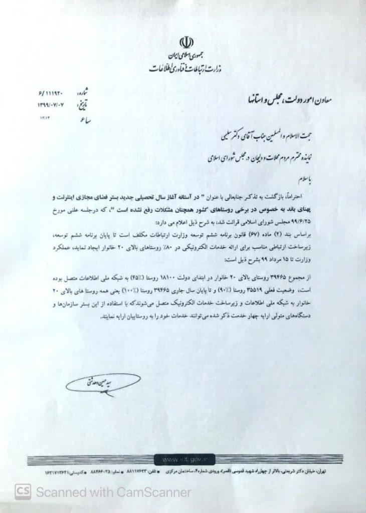 پاسخ وزارت ارتباطات به تذکر دکتر سلیمی با عنوان