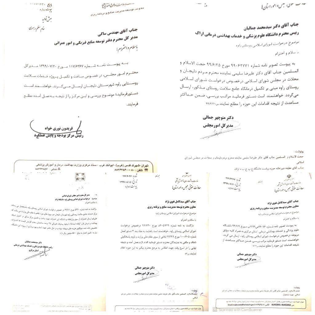 پيگيرى دكتر سليمى در خصوص تکمیل درمانگاه جامع سلامت روستای راوه دلیجان مورد درخواست شورای اسلامی محترم روستا