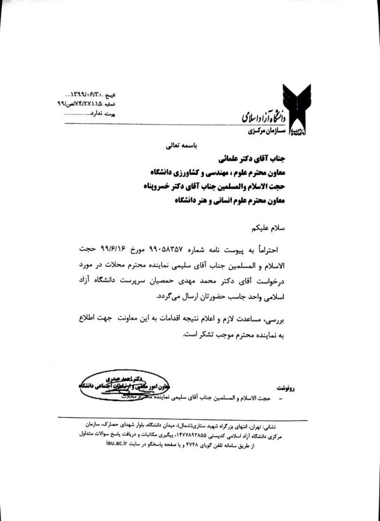 پيگيرى دكتر سليمى در مورد درخواست سرپرست دانشگاه آزاد اسلامى واحد جاسب و پاسخ سازمان مركزى دانشگاه آزاد اسلامى