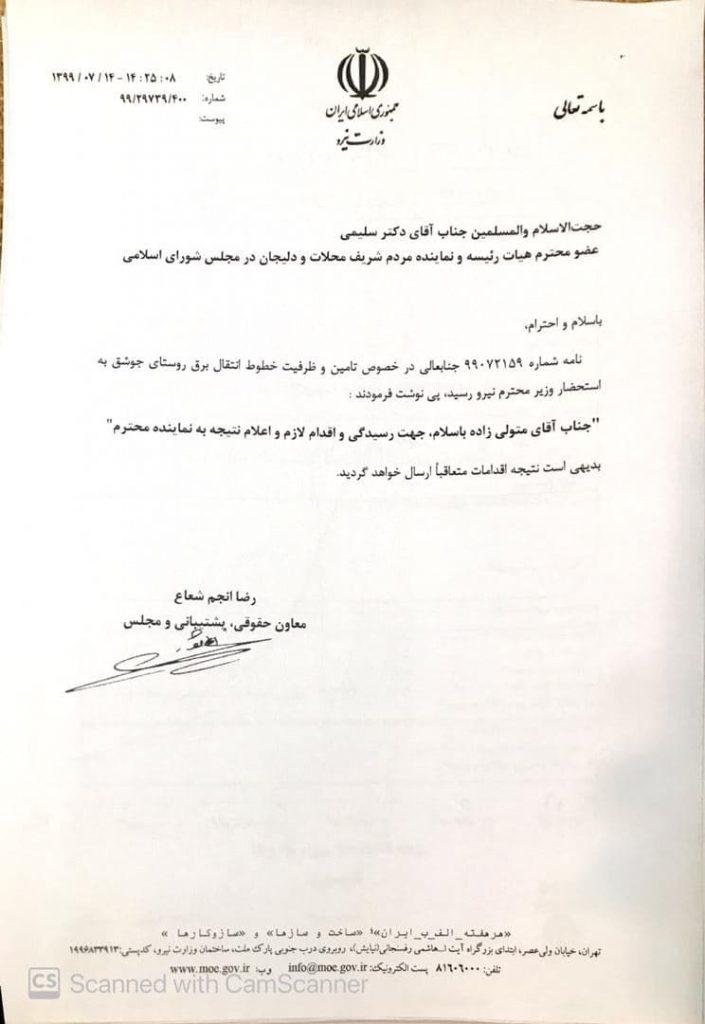 پیگیری دکتر سلیمی در خصوص تامین و ظرفیت خطوط انتقال برق روستای جوشق و پاسخ وزارت نیرو