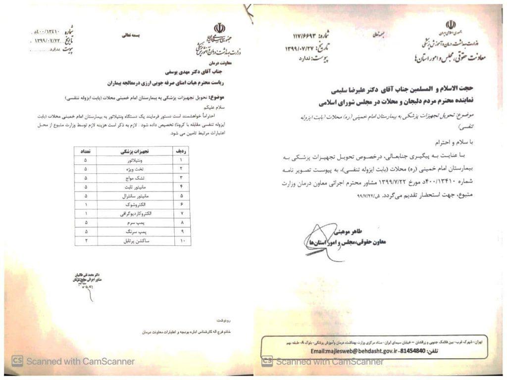 پیگیری دکتر سلیمی در خصوص تحویل تجهیزات پزشکی بابت ایزوله تنفسی به بیمارستان امام خمینی (ره) محلات