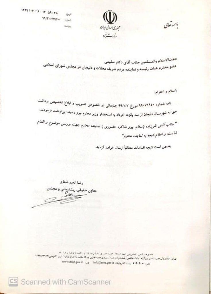 پیگیری دکتر سلیمی در خصوص تصویب و ابلاغ تخصیص برداشت حق آبه دلیجان از سد پانزده خرداد