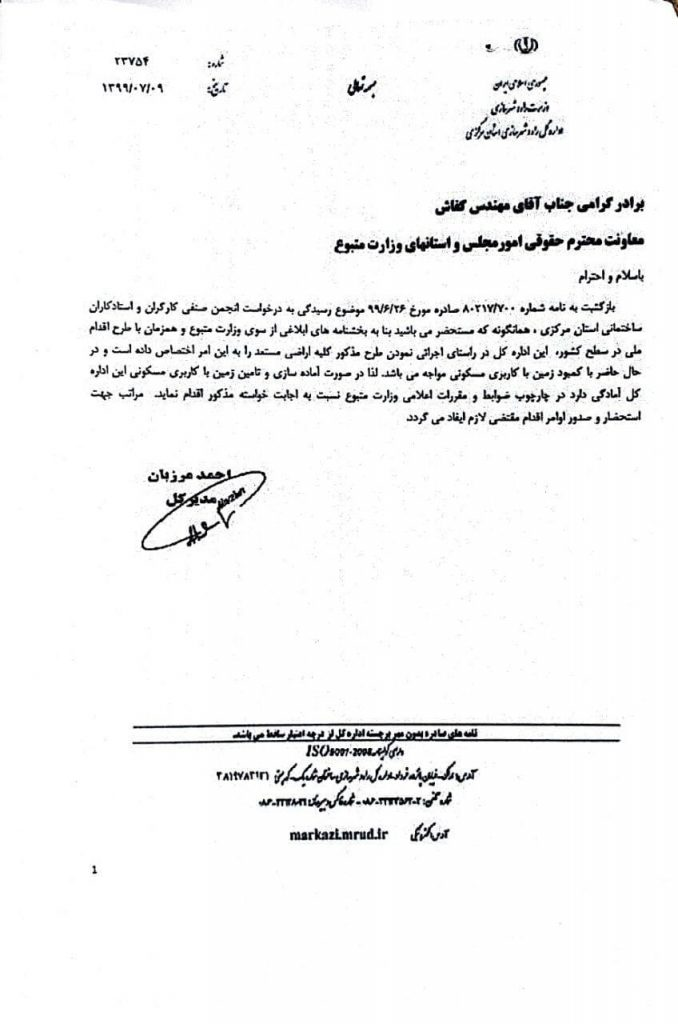 پیگیری دکتر سلیمی در خصوص رسیدگی به درخواست انجمن های صنفی کارگران و استاد کاران س