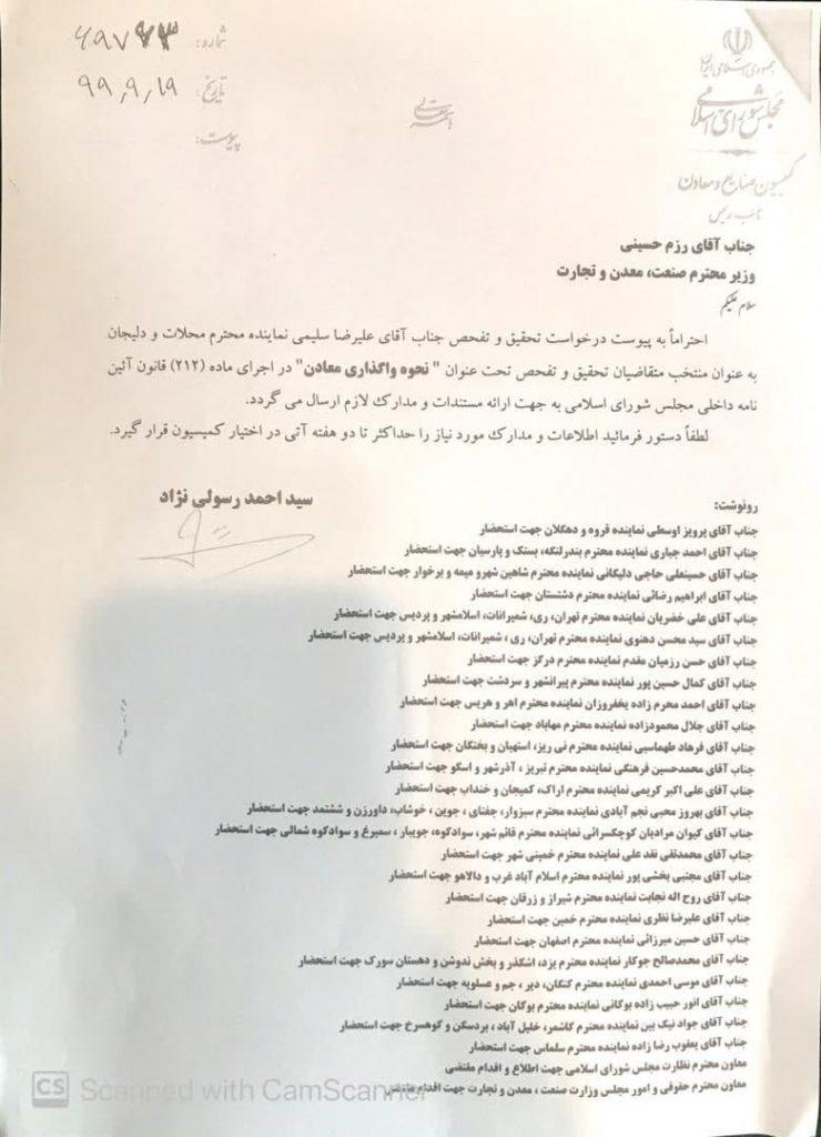 درخواست دکتر سلیمی به عنوان منتخب متقاضیان تحقیق و تفحص تحت عنوان نحوه واگذاری معادن