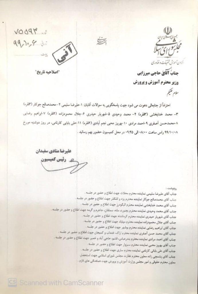 سوال دکتر سلیمی نماینده مردم شریف محلات ودلیجان و تعدادی از نمایندگان مجلس شورای اسلامی از وزیر آموزش و پرورش