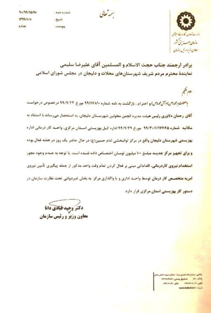 پیگیری دکتر سلیمی درخصوص فعال کردن تمام وقت واحد کاردرمانی مرکز توانبخشی امام حسین به درخواست رئیس هیات مدیره انجمن معلولین