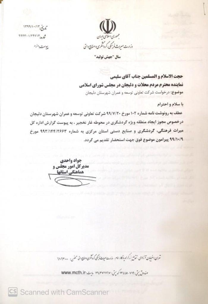 پیگیری دکتر سلیمی درخصوص مجوز ایجاد منطقه ویژه گردشگری در محوطه غار نخجیر دلیجان و پاسخ وزارت میراث فرهنگی
