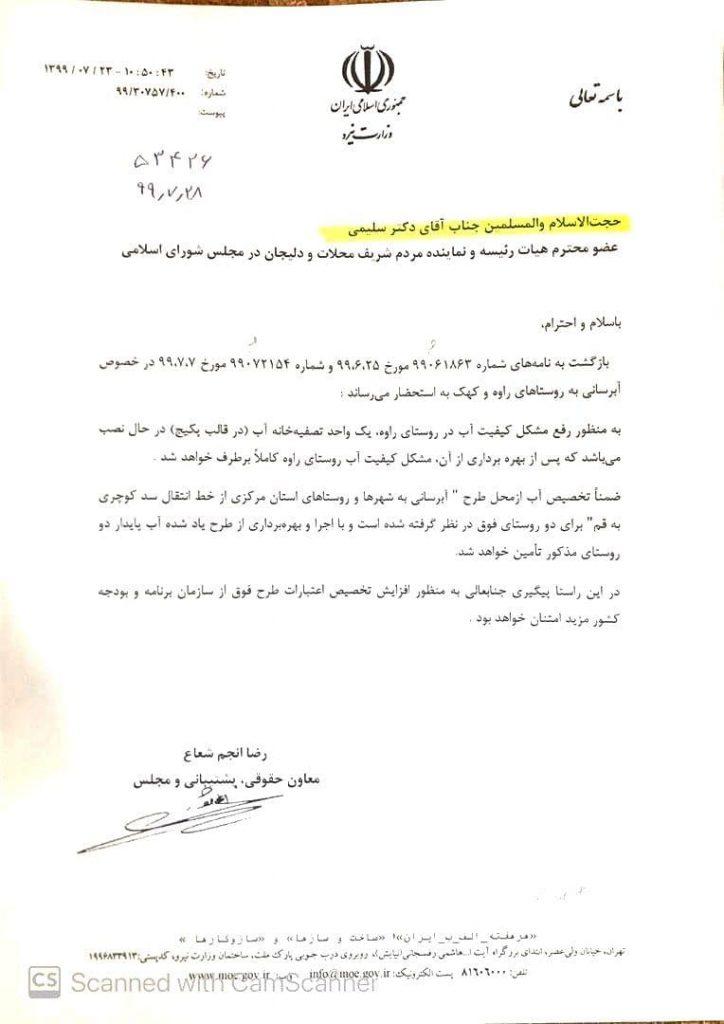 پیگیری دکتر سلیمی در خصوص آب رسانی به روستاهای راوه و کهک دلیجان و پاسخ وزارت نیرو
