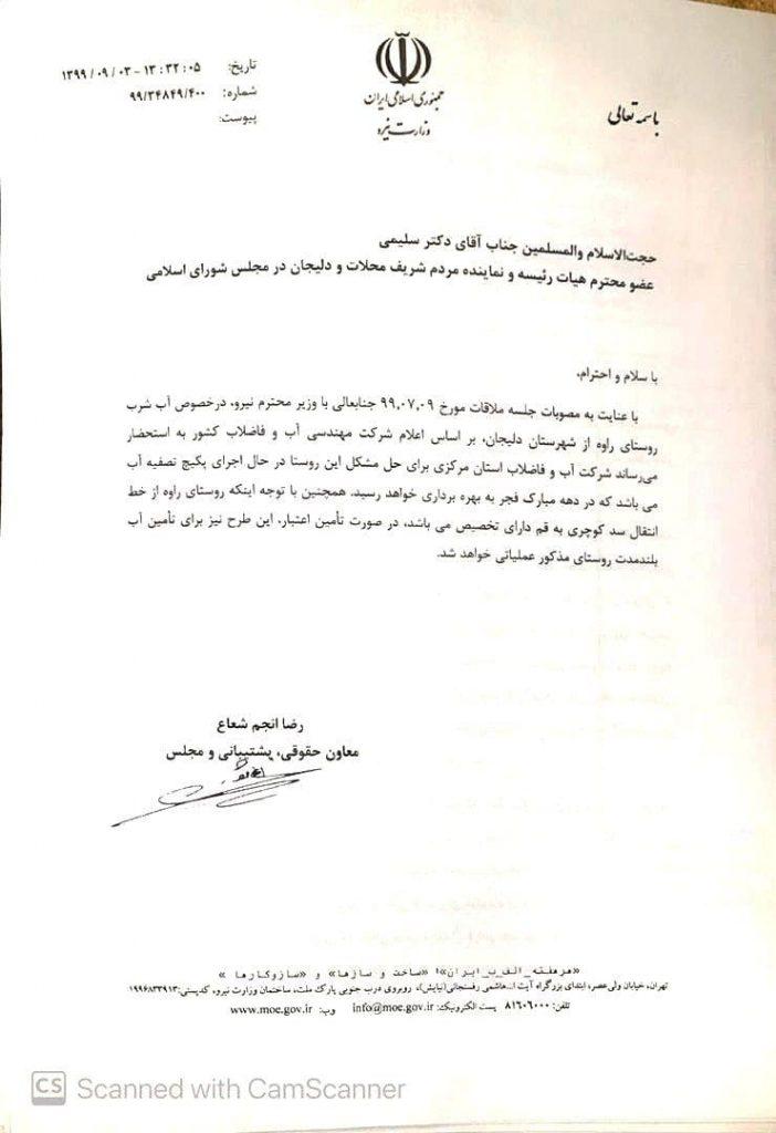 پیگیری دکتر سلیمی در خصوص آب شرب روستای راوه و پاسخ وزارت نیرو در خصوص اجرای پکیج تصفیه آب روستا