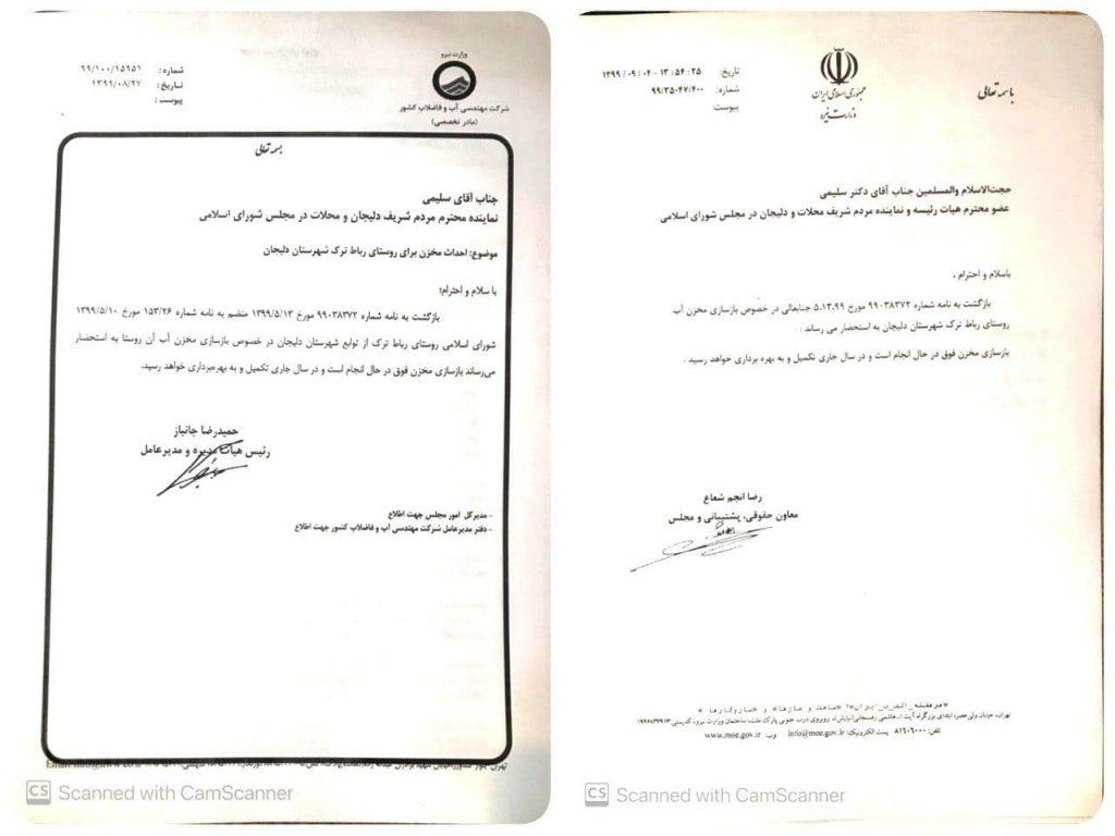 پیگیری دکتر سلیمی در خصوص بازسازی مخزن آب روستای رباط ترک از توابع شهرستان دلیجان