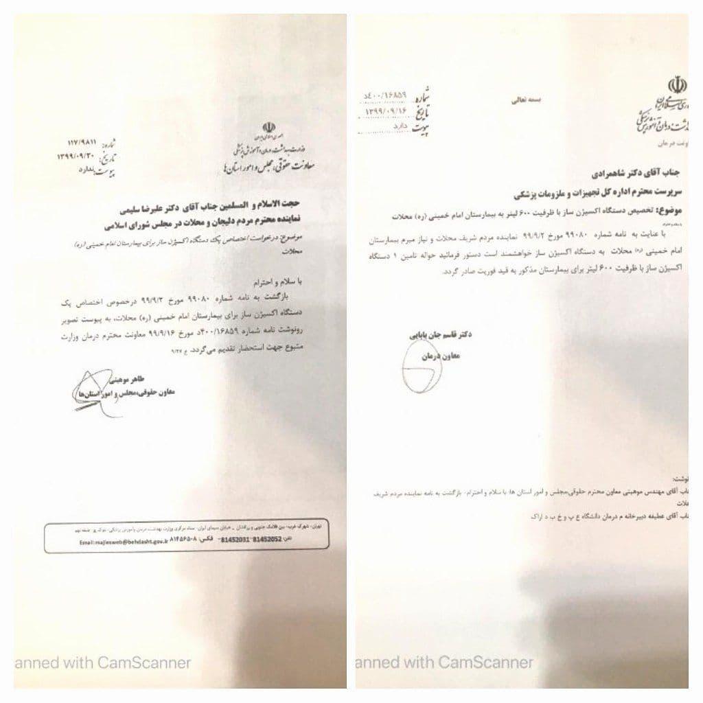 پیگیری دکتر سلیمی در خصوص تخصیص دستگاه اکسیژن ساز برای بیمارستان امام خمینی (ره) شهرستان محلات و پاسخ وزارت بهداشت در این خصوص