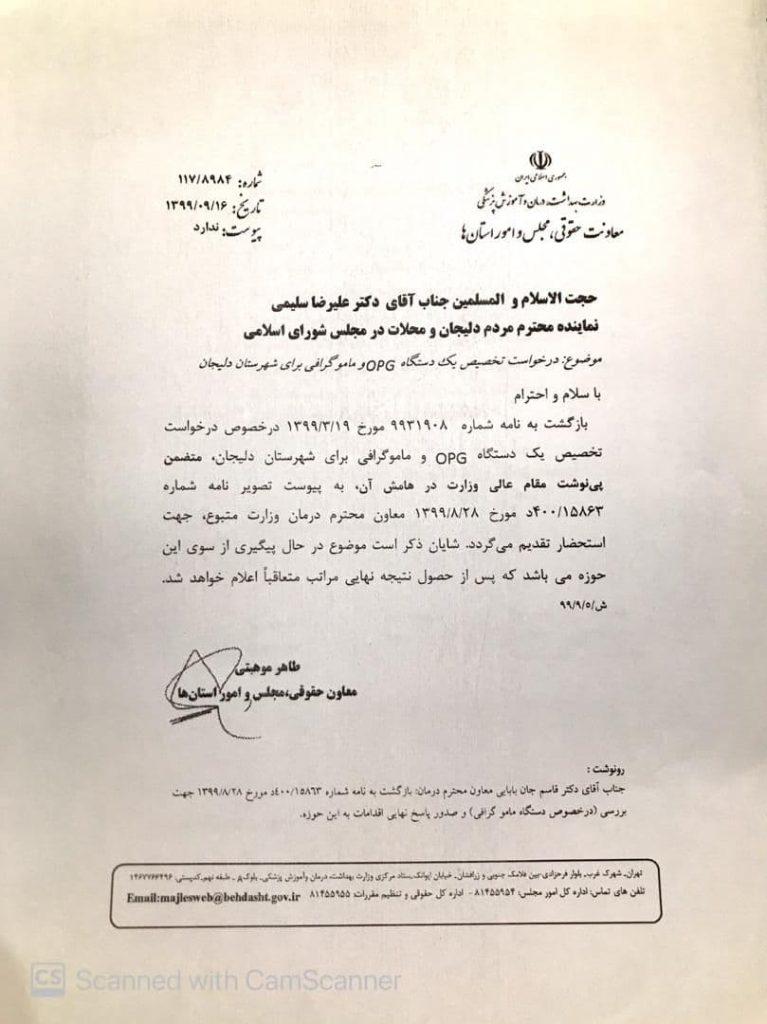 پیگیری دکتر سلیمی در خصوص تخصیص یک دستگاه OPG و یک دستگاه ماموگرافی جهت بیمارستان امام صادق علیه السلام شهرستان دلیجان