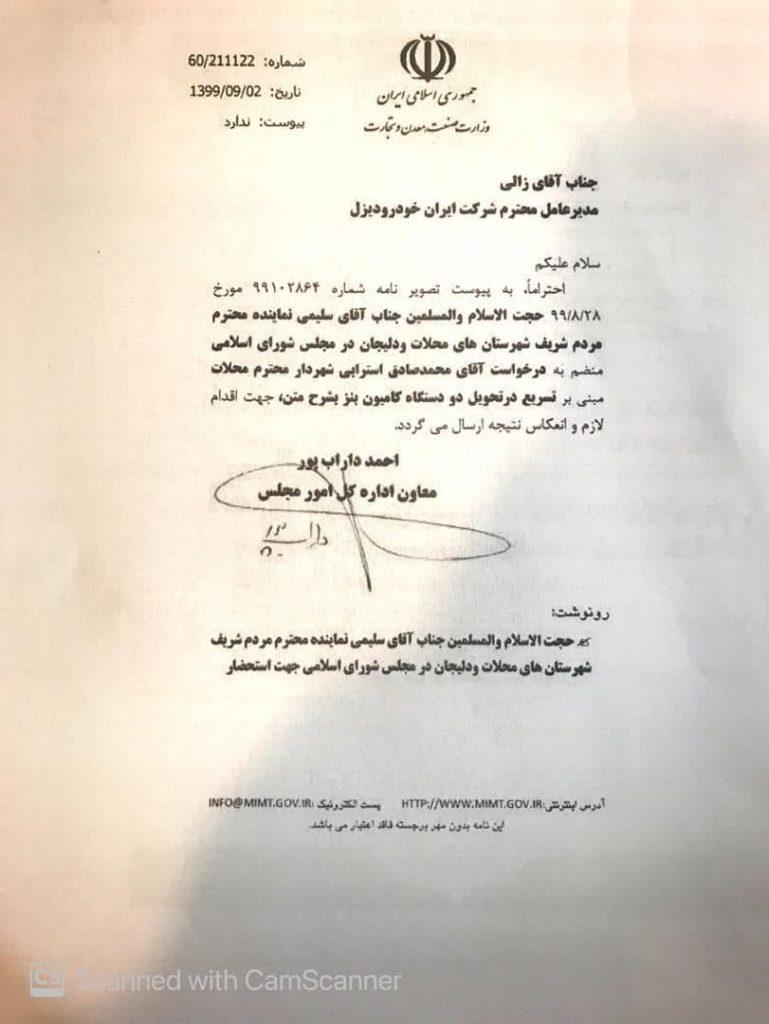 پیگیری دکتر سلیمی در خصوص تسریع در تحویل دو کامیون بنز به در خواست شهردار محلات و پاسخ وزارت صمت