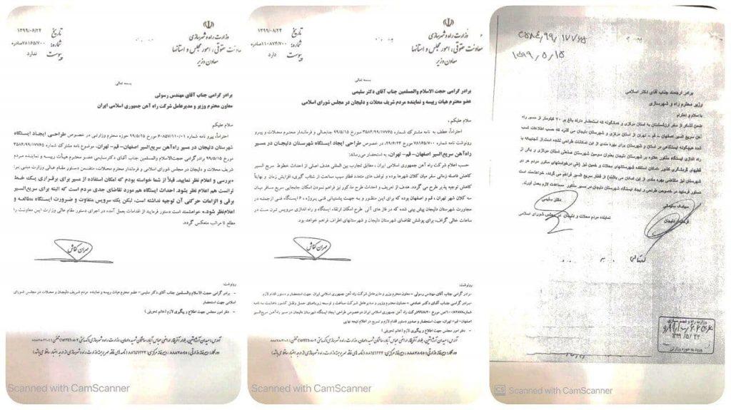 پیگیری دکتر سلیمی در خصوص طراحی ایجاد ایستگاه دلیجان در مسیر قطار سریع السیر تهران-اصفهان