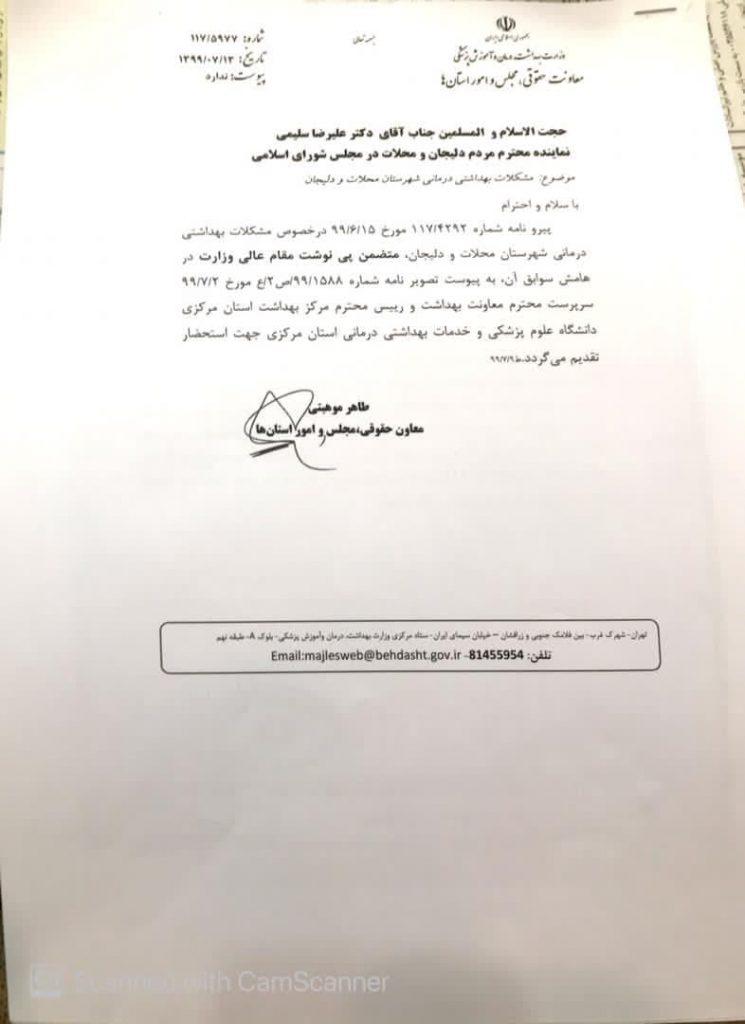 پیگیری دکتر سلیمی در خصوص مشکلات بهداشتی درمانی شهرستان دلیجان و محلات و پاسخ وزارت بهداشت و درمان