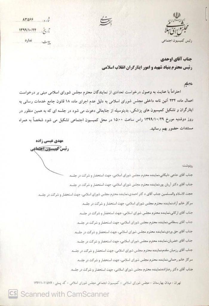 پیگیری دکتر سلیمی و تعدادی از نمایندگان به دلیل عدم اجرای ماده ۱۸ قانون جامع خدمات رسانی به ایثارگران و تشکیل کمیسیون های پزشکی