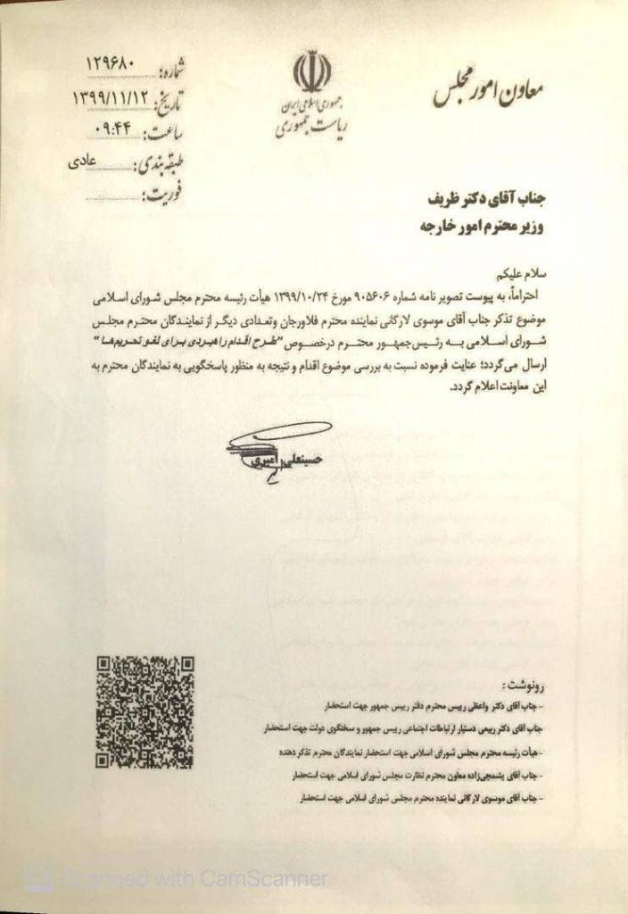 تذکر دکتر سلیمی به رئیس جمهور در خصوص طرح اقدام راهبردی برای لغو تحریم ها و پاسخ معاون امور مجلس ریاست جمهوری