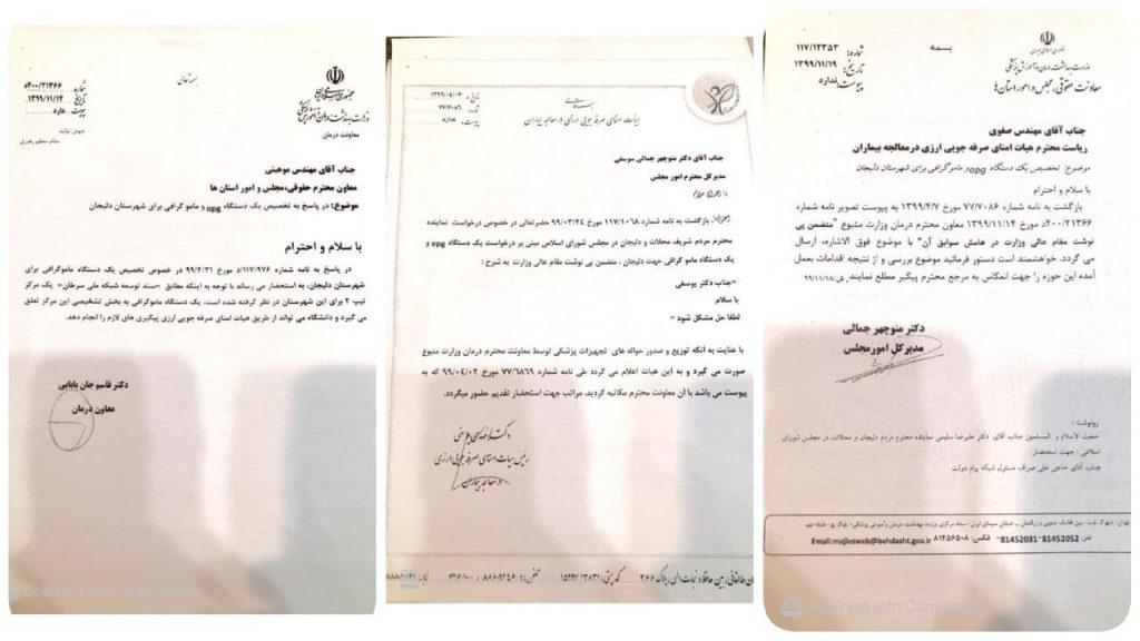 پیگیری دکتر سلیمی در خصوص تخصیص یک دستگاه opg و ماموگرافی برای بیمارستان امام صادق علیه السلام دلیجان