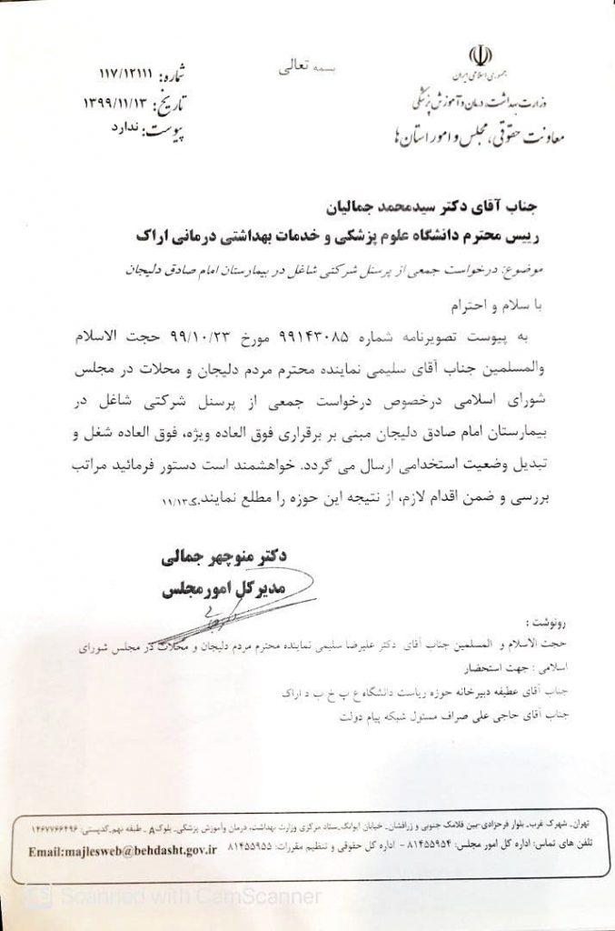 پیگیری دکتر سلیمی در خصوص درخواست جمعی از پرسنل شرکتی شاغل در بیمارستان امام صادق علیه السلام دلیجان