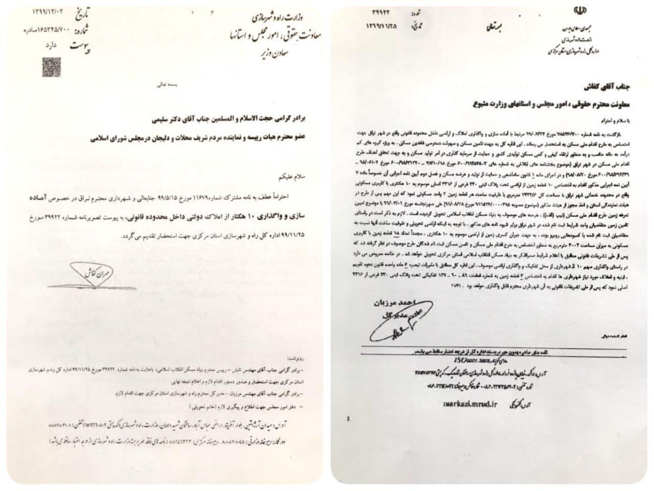یگیری دکتر سلیمی در خصوص آماده سازی و واگذاری ۱۰ هکتار از املاک دولتی داخل محدوده قانونی شهر نراق موضوع درخواست مشترک با شهرداری شهر نراق