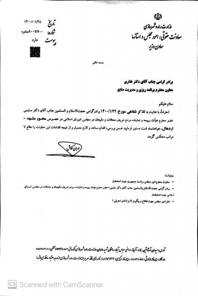 تذکر شفاهی دکتر سلیمی در مجلس شورای اسلامی در تاریخ ۲۲فروردین ۱۴۰۰ در خصوص محور دلیجان-مشهد اردهال