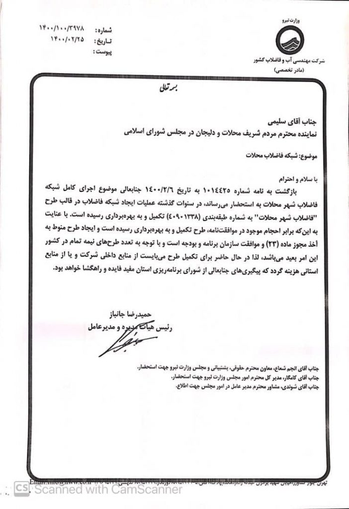 پیگیری دکتر سلیمی در خصوص اجرای کامل شبکه فاضلاب شهرستان محلات و پاسخ وزارت نیرو
