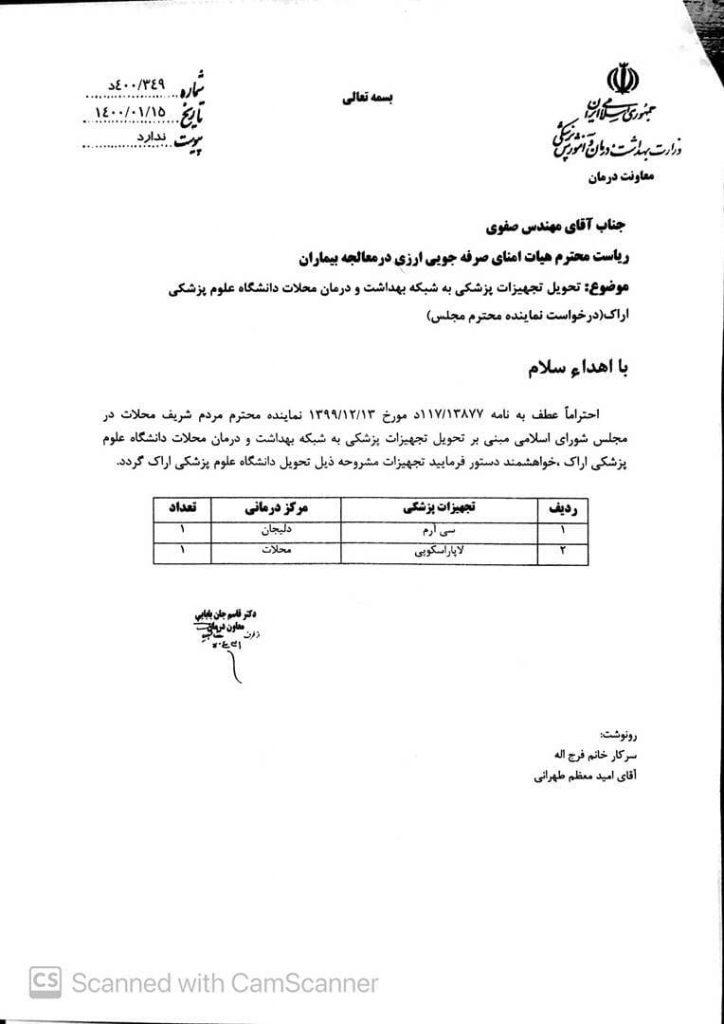 پیگیری دکتر سلیمی در خصوص تحویل تجهیزات پزشکی به شکبه بهداشت و درمان محلات و پاسخ وزارت بهداشت