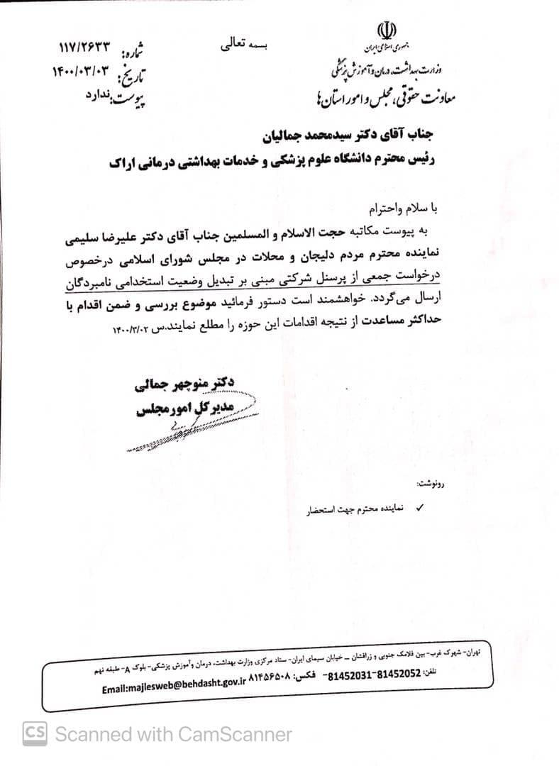 پیگیری دکتر سلیمی در خصوص درخواست جمعی از پرسنل شرکتی بهداشت و درمان مبنی بر تبدیل وضعیت استخدامی نامبردگان و پاسخ وزارت بهداشت و درمان