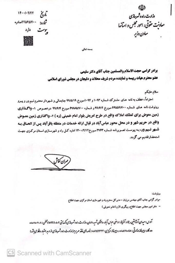 پیگیری دکتر سلیمی در خصوص واگذاری زمین معوض برای تملک املاک واقع در تعریض بلوار امام خمینی